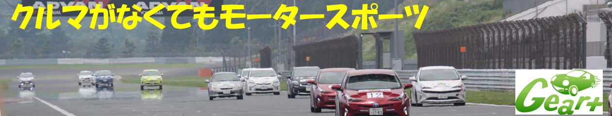 Gear+ (ギアプラス)